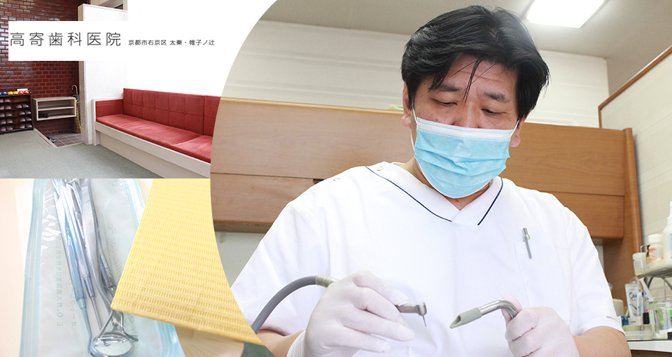 高寄歯科医院