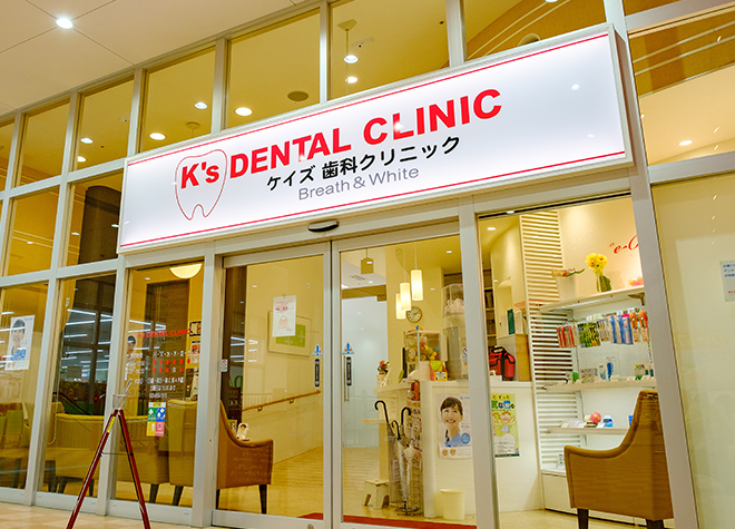 ケイズ歯科・矯正歯科クリニック