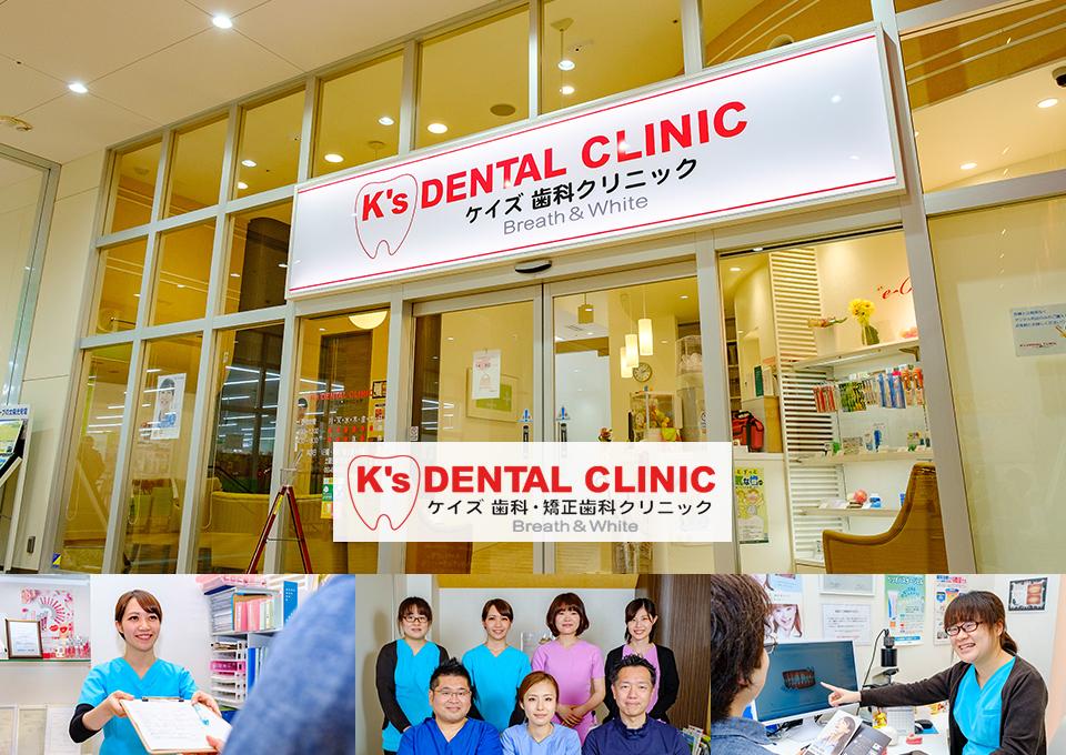 医療法人 将和会 ケイズ歯科・矯正歯科クリニック 到津