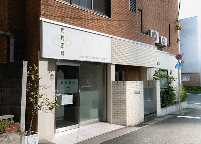 梅村歯科医院