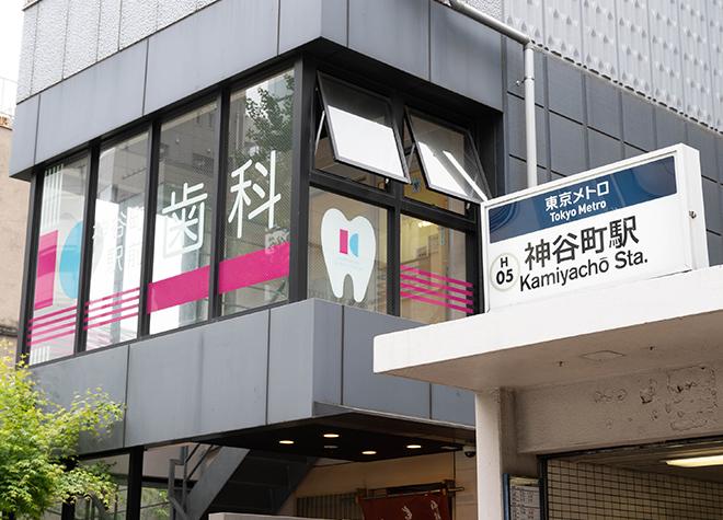 神谷町駅前歯科