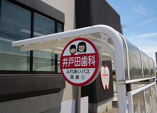 井戸田歯科医院_医院写真8