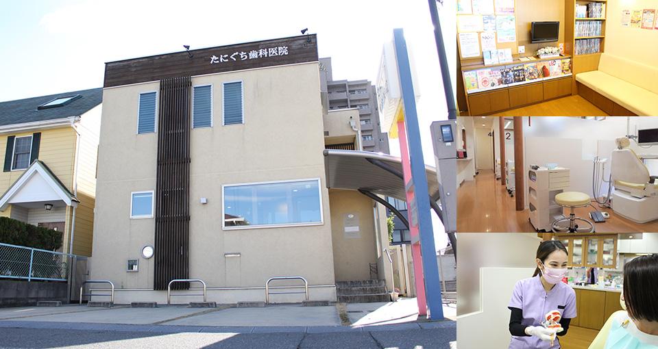 【高松市上之町】たにぐち歯科医院