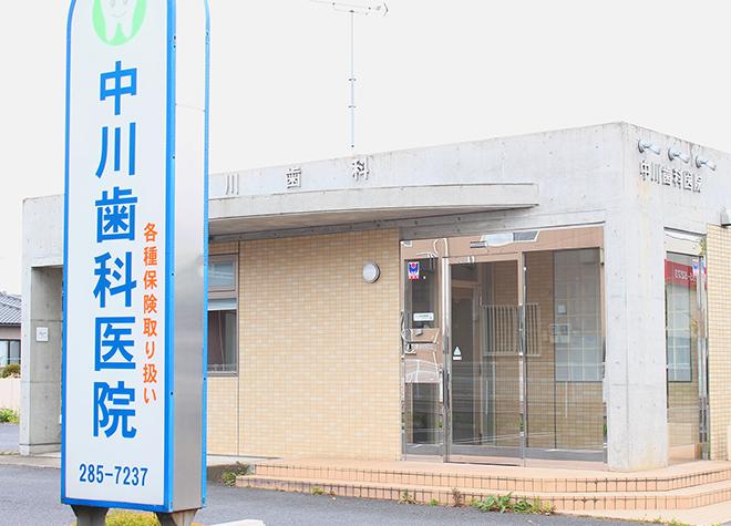 中川歯科医院_医院写真8