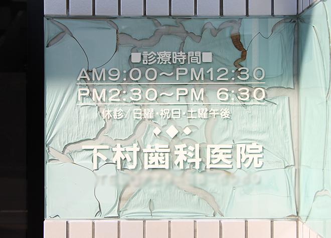 下村歯科医院_医院写真8