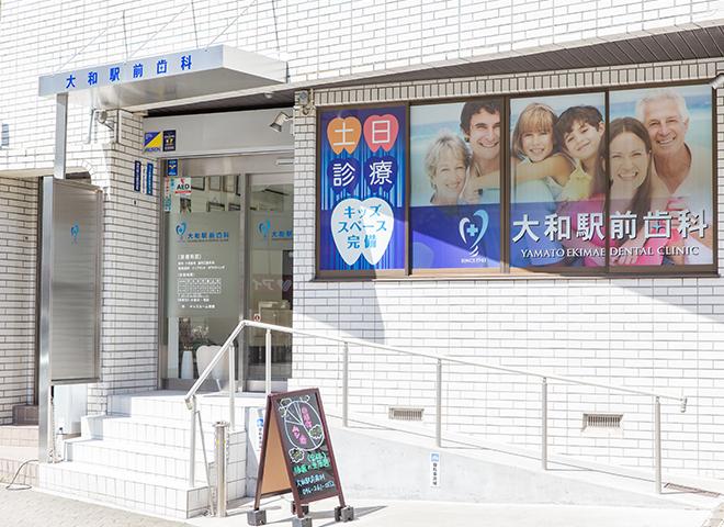 大和駅前歯科_医院写真8