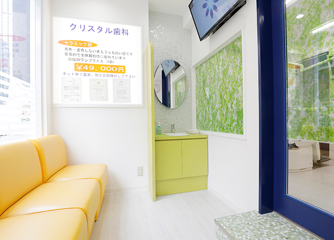 クリスタル歯科_医院写真3