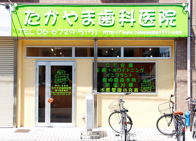 たかやま歯科医院_医院写真2