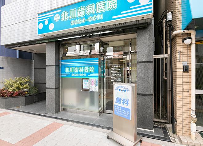 北川歯科医院(写真0)