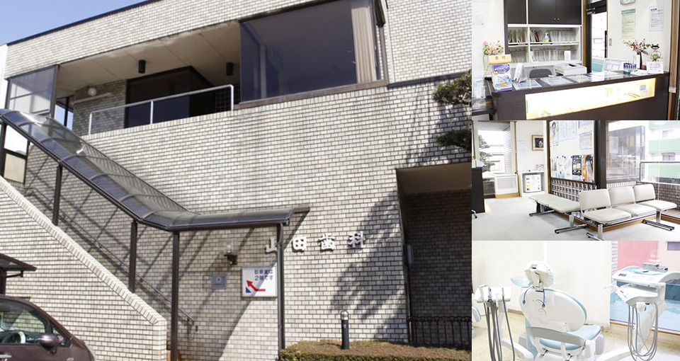山田歯科医院(粟田部町)