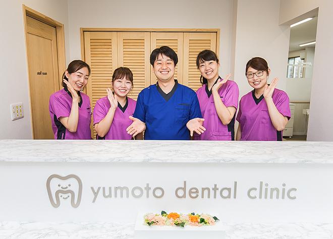医師会通りゆもと歯科