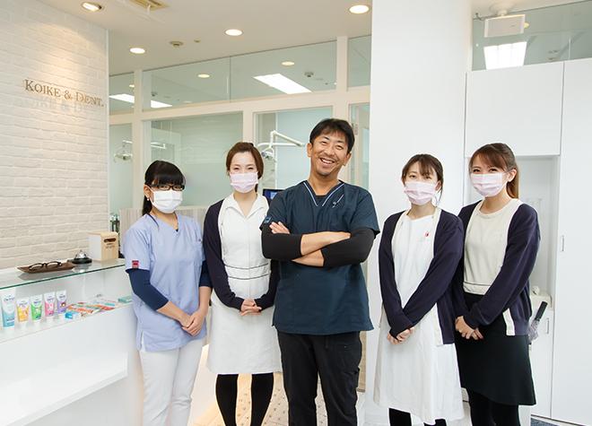 こいけ歯科医院