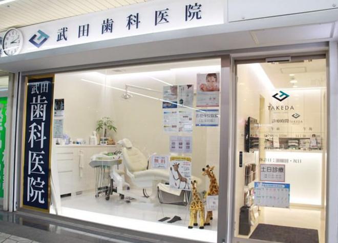 武田歯科医院 (葛西駅直結 ショッピングセンター内)