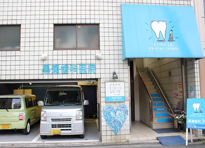 黒瀬歯科医院(岡山駅西口)_医院写真2