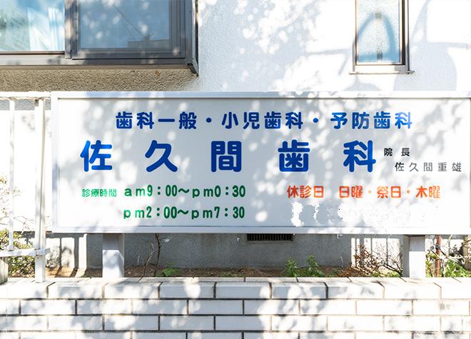 佐久間歯科医院_医院写真1