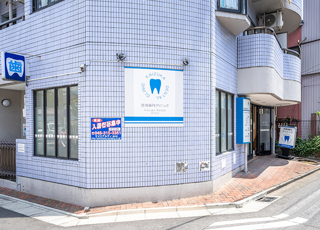 貝塚歯科クリニック