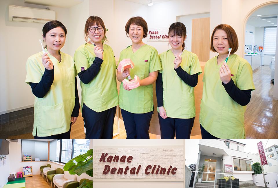 かなえ歯科クリニック