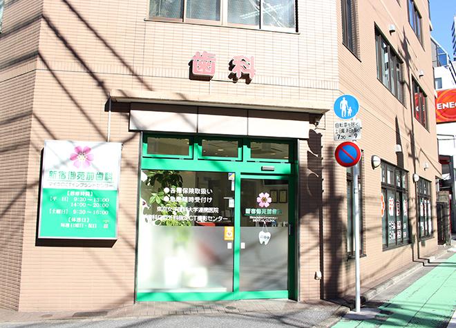 新宿御苑前歯科_医院写真8