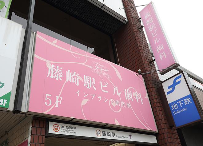 藤崎駅ビル歯科