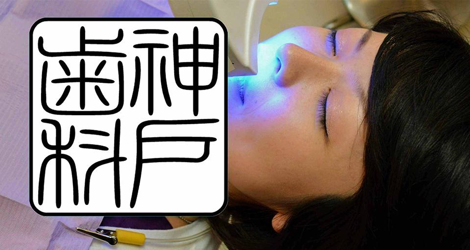 医療法人神戸歯科診療所