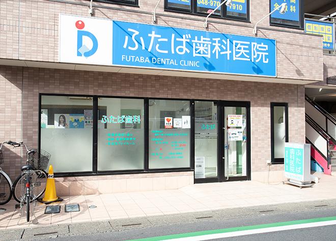 ふたば歯科医院