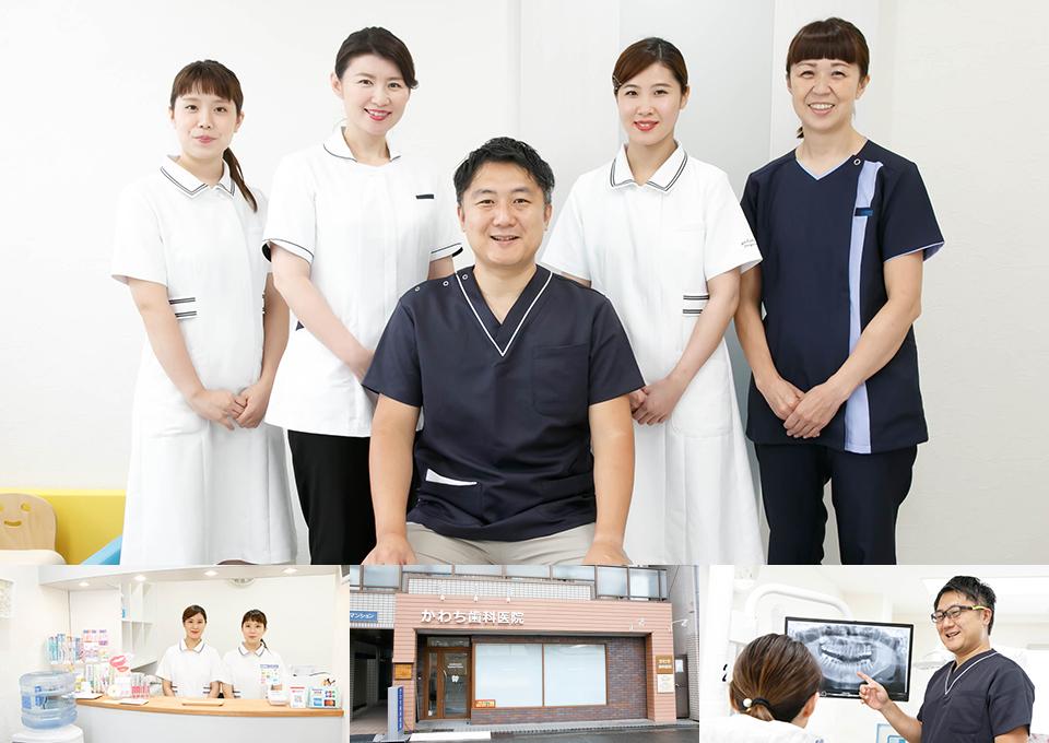 かわち歯科医院