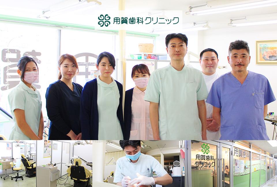 用賀歯科クリニック(用賀駅 東口)