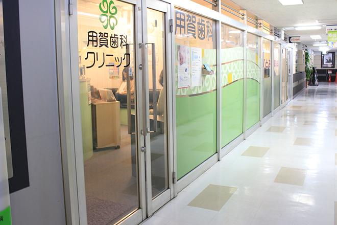 用賀歯科クリニック_医院写真7