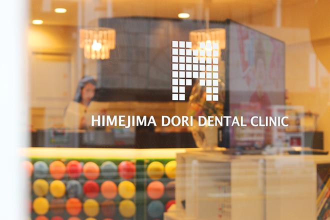 ひめじま通り歯科_医院写真2