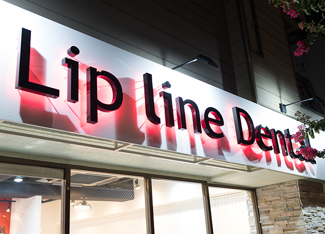Lip line Dental_特徴1