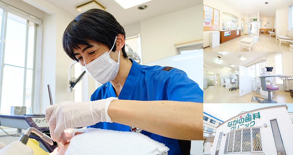 なかの歯科クリニック(古賀市)