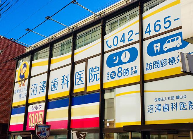 沼澤歯科医院_医院写真8