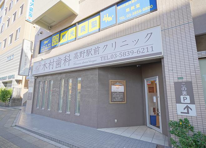 木村歯科高野駅前クリニック