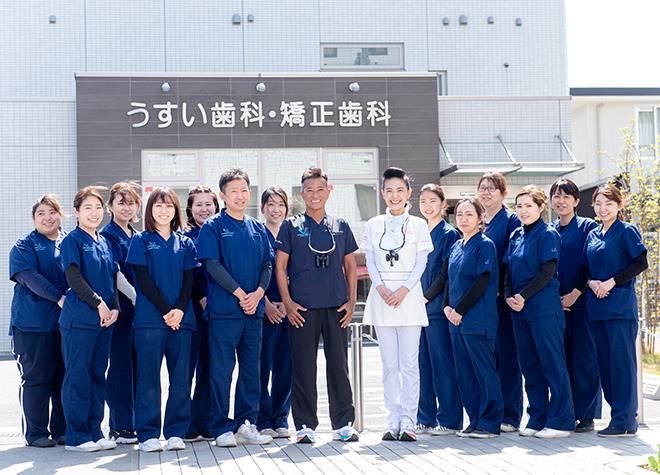 うすい歯科・矯正歯科クリニック