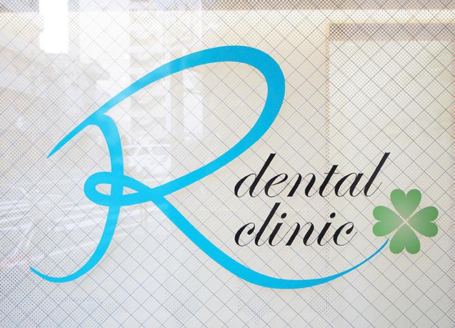 アール歯科クリニック