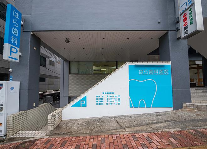 はら歯科医院_医院写真8