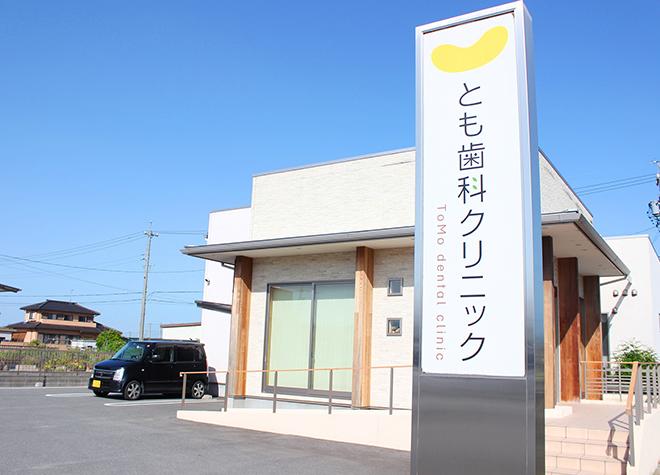 とも歯科クリニック_医院写真2