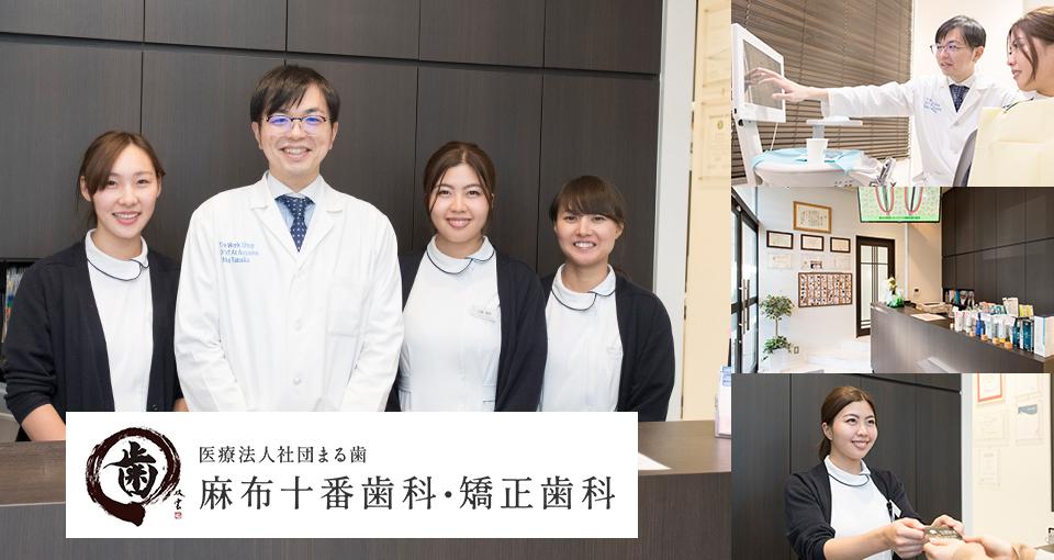 医療法人社団まる歯 麻布十番歯科・矯正歯科