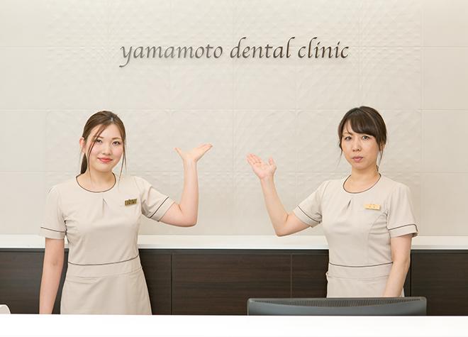 山本歯科クリニック_医院写真8