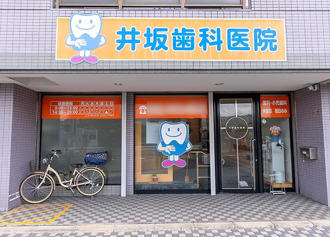井坂歯科医院