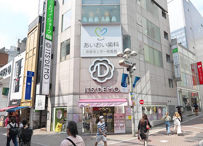 あいおい歯科 渋谷センター街医院