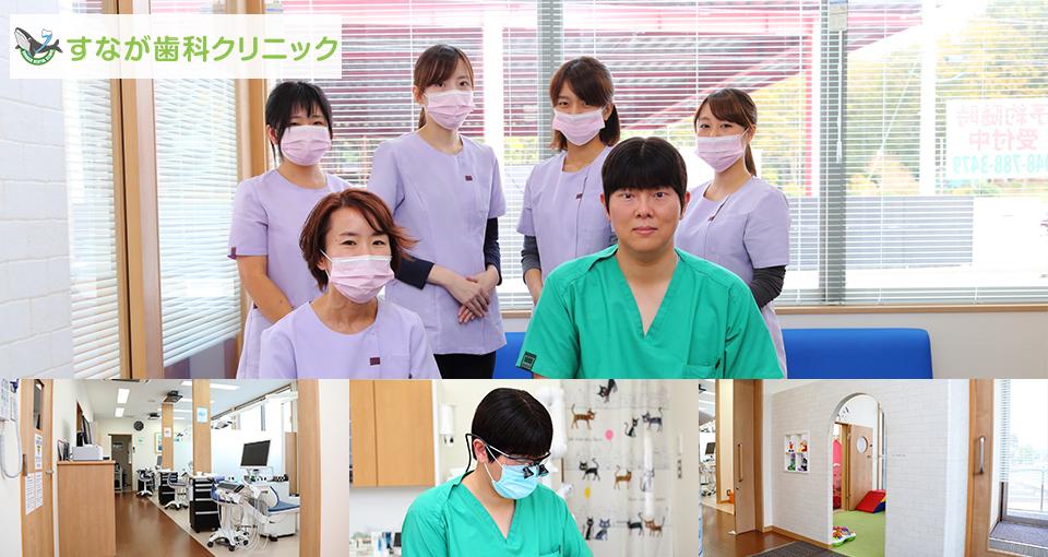 すなが歯科クリニック