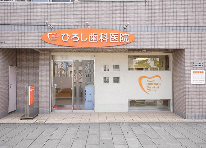 ひろし歯科医院