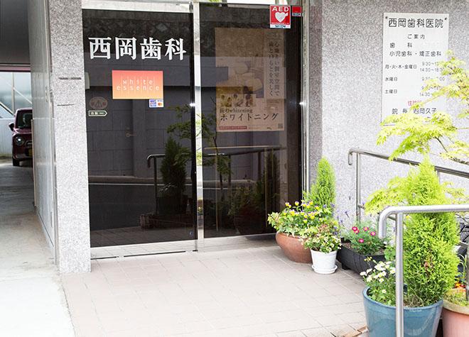 ホワイトエッセンス 西岡歯科医院_医院写真8