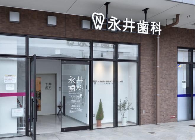 永井歯科クリニック