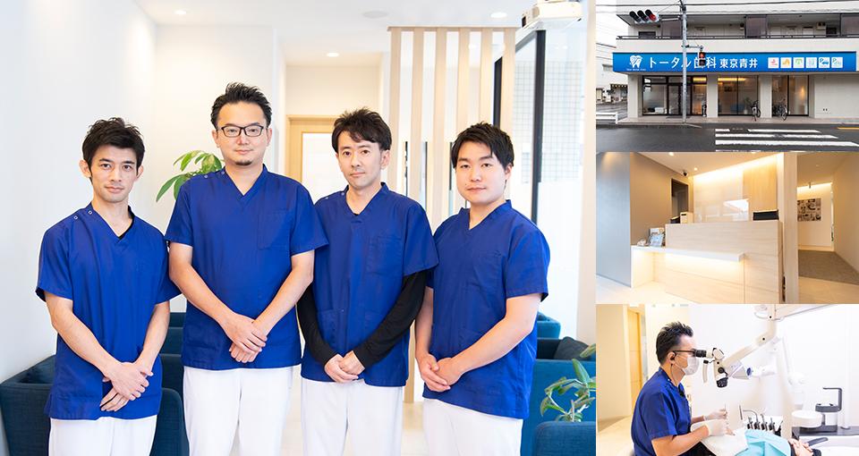 トータル歯科東京青井