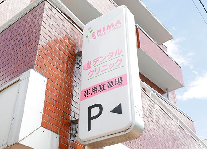 嶋デンタルクリニック_医院写真8