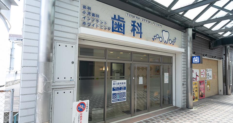 湯川歯科医院・大和田院