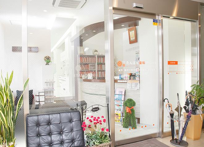たんぽぽ歯科クリニック_医院写真1