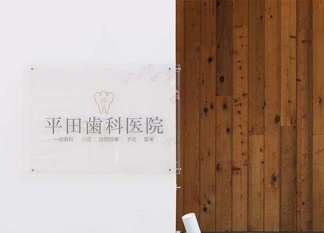 平田歯科医院_医院写真1